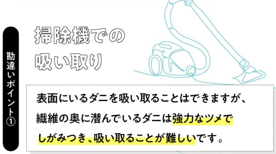 【検証レビュー】繁殖するダニをダニコロリでどれくらいで退治できる?